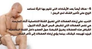 صور علاج القذف السريع للرجل , ما هو اسهل طريقة للعلاج سرعة القذف عند الرجال