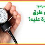 علاج ارتفاع ضغط الدم , ما هو افضل علاج ارتفاع ضغط الدم