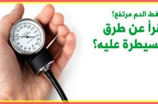 صورة علاج ارتفاع ضغط الدم , ما هو افضل علاج ارتفاع ضغط الدم