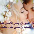 شعر رومانسى عن الحب , ما هي اجمل عبارات واشعار عن الحب