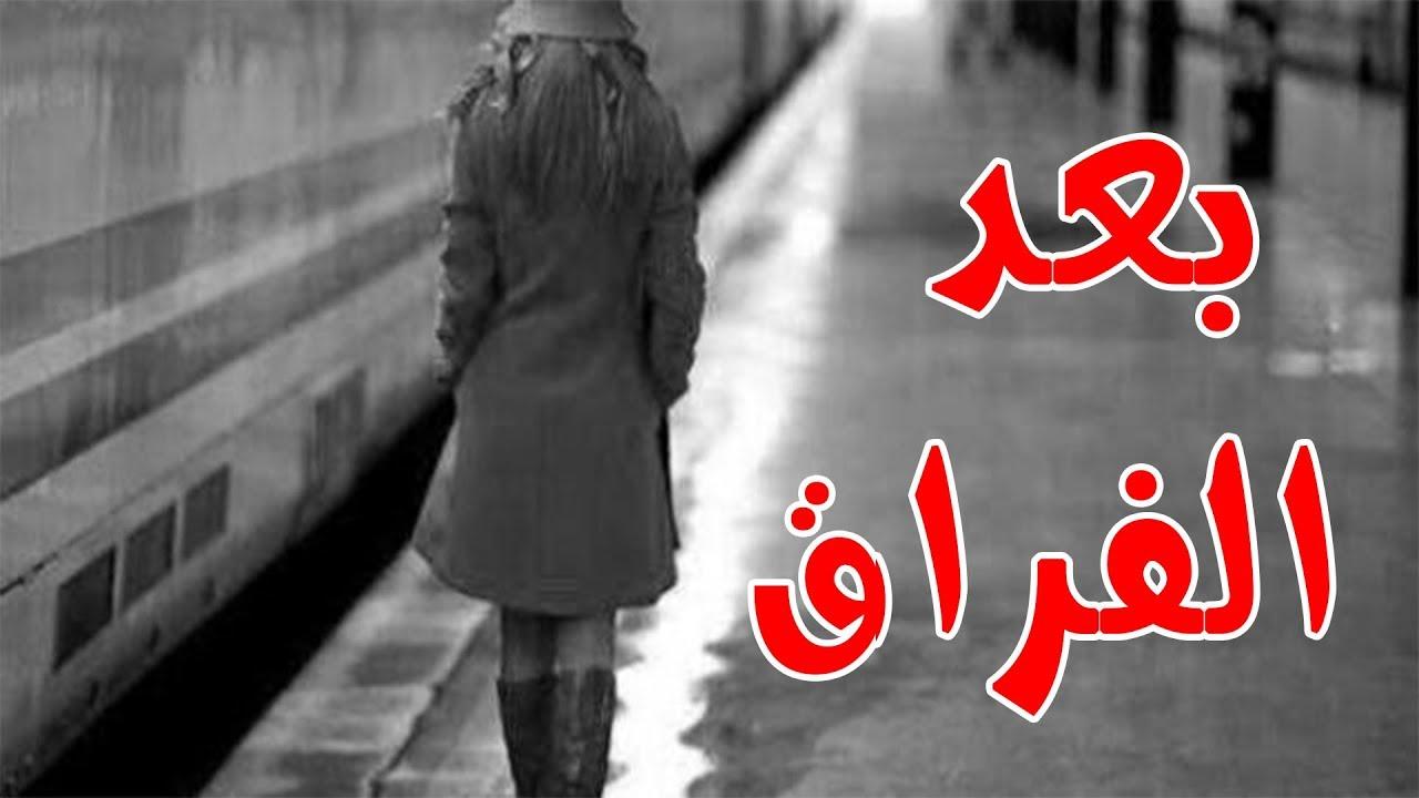 صورة كلمات حزينه عن الفراق الحبيب , اجمل العبارات الحزينة التي تعبر عن فراق الحبيب 724 1