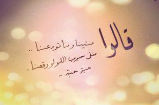 صورة كلمات حزينه عن الفراق الحبيب , اجمل العبارات الحزينة التي تعبر عن فراق الحبيب
