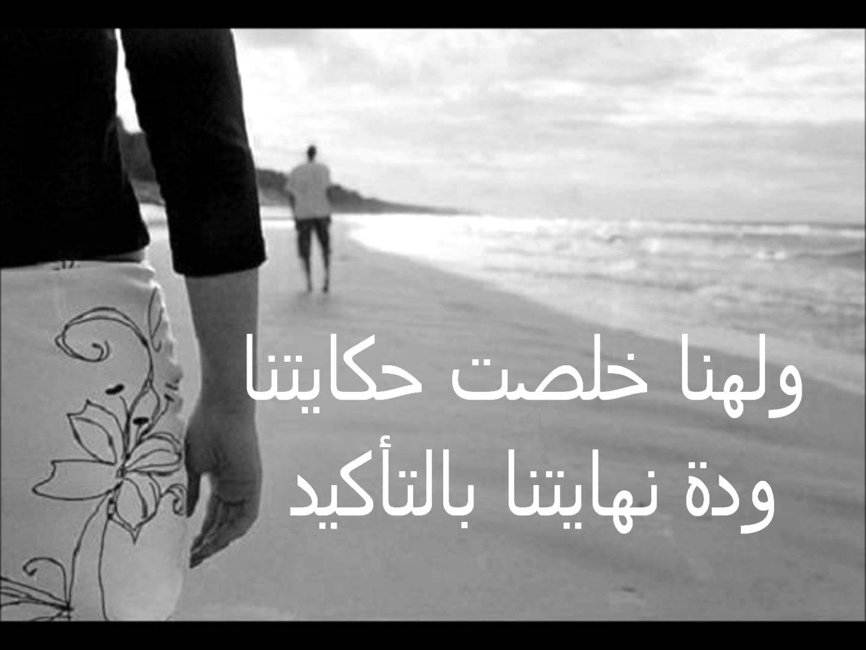 صورة كلمات حزينه عن الفراق الحبيب , اجمل العبارات الحزينة التي تعبر عن فراق الحبيب 724 2