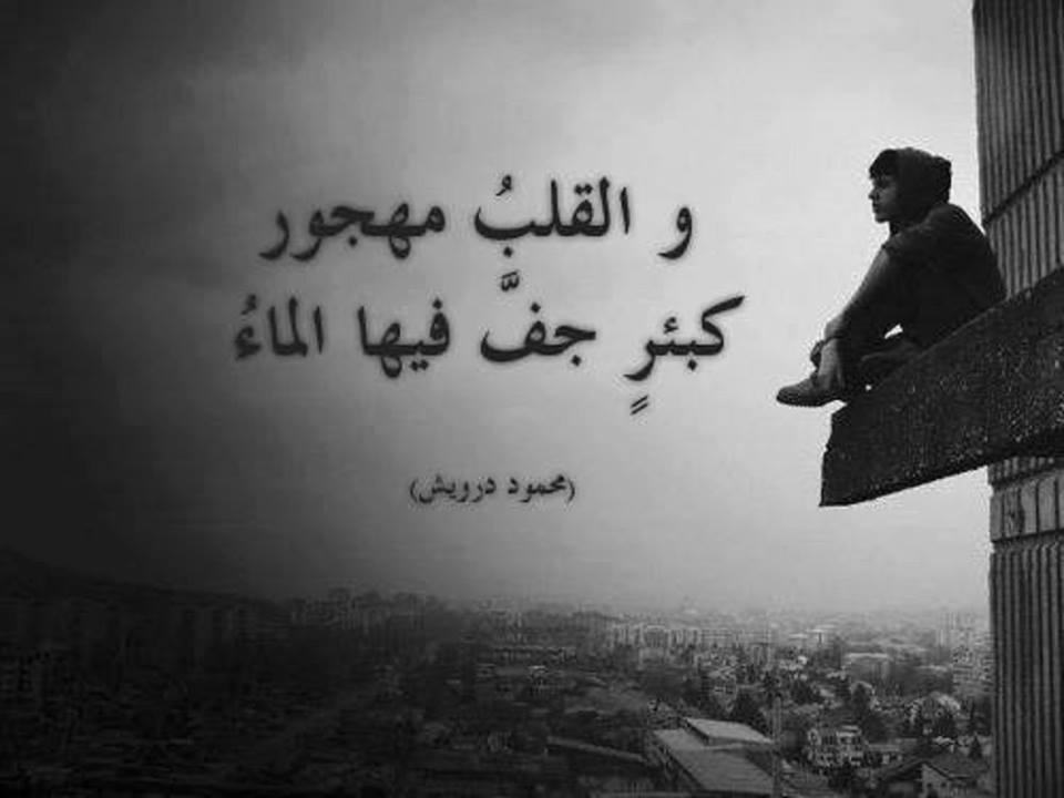 صورة كلمات حزينه عن الفراق الحبيب , اجمل العبارات الحزينة التي تعبر عن فراق الحبيب 724 4