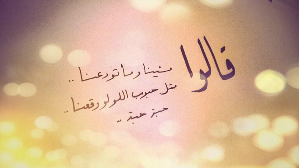 صورة كلمات حزينه عن الفراق الحبيب , اجمل العبارات الحزينة التي تعبر عن فراق الحبيب 724