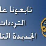 تردد قناة الجزيرة الجديد على النايل سات اليوم , ما هو تردد قناة الجزيزة الاخبارية علي النايل سات