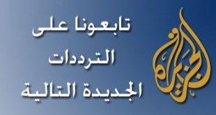 صور تردد قناة الجزيرة الجديد على النايل سات اليوم , ما هو تردد قناة الجزيزة الاخبارية علي النايل سات