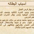 اسباب البطالة , ما هو اهم اسباب البطالة في الوطن العربي