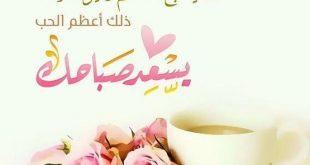 صورة رسائل حب صباحية , الصباح احلى مع اجمل رسالة حب في الصباح