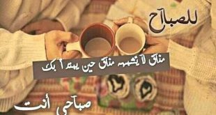 صورة كلمات صباحية للحبيب , اجمل صور صباح الخير لمن تحب
