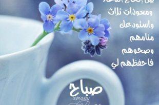 صور كلمات صباح الخير , اجمل الصور والرسائل الصباحية لاحبابك