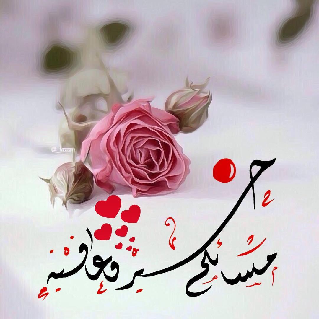 صور مسجات مساء الورد , اجعل امسية احبابك اجمل بمسج وصورة