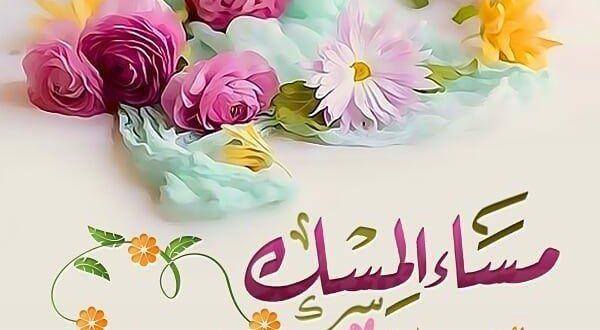 صورة مسجات مساء الورد , اجعل امسية احبابك اجمل بمسج وصورة 6492 11 600x330