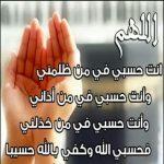 دعاء المظلوم , دعوة المظلوم ليس بينها وبين الله حجاب