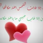 الحب الحقيقي , ان تبقى على العهد مهما طالت المسافات هذا هو الحب الحقيقي