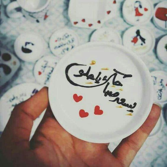 صور رسائل صباح الحب , ارسل رسالة حب صباحية للحبيب