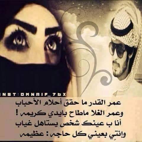 صور شعر غزل بدوي , من اجمل الاشعار الرومانسية هو الشعر البدوي