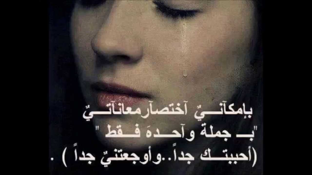 صورة جملة عتاب قوية , ارق مشاعر عتاب مؤثرة جدا