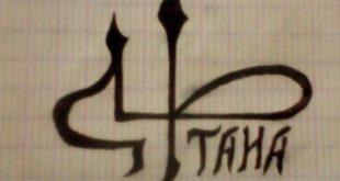 صورة ما معنى اسم طه , معانى الاسماء وما يميز اسم طه وشخصيته