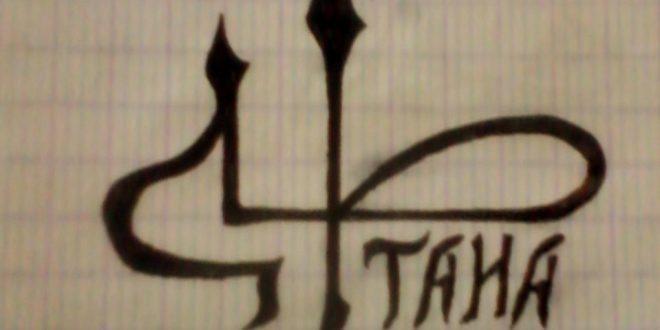 صور ما معنى اسم طه , معانى الاسماء وما يميز اسم طه وشخصيته