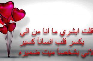 صورة شعر عن الحب الصادق , اصدق معانى الحب فى كلمات