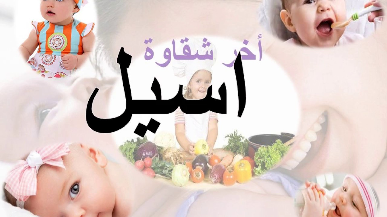صورة معني اسم اسيل , اجمل اسماء البنات اسيل ومعناه