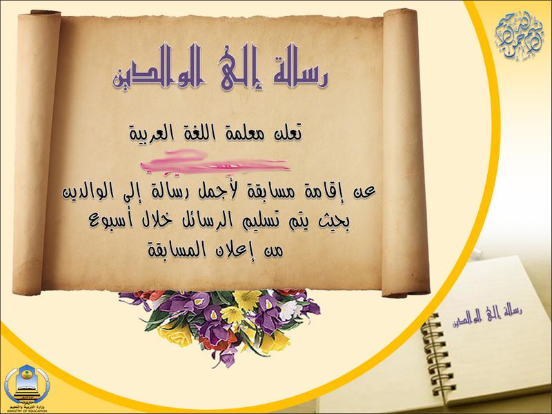 رسالة عن الوالدين ارق الكلمات لامى وابى بمسج كلام نسوان