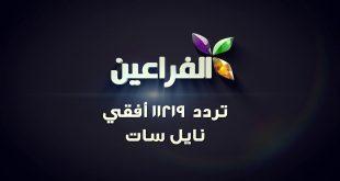 صورة تردد قناة الفراعين , شاهدوا قناة الفراعين الفضائية على النايل سات