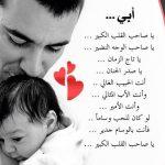 موضوع عن الاب , اجمل ماقيل عن حب الاب فى عبارات
