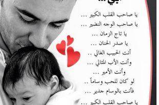 صورة موضوع عن الاب , اجمل ماقيل عن حب الاب فى عبارات