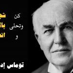 اقوال توماس اديسون , اشهر حكم للمخترع اديسون