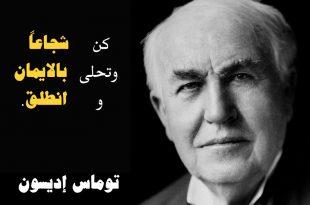 صورة اقوال توماس اديسون , اشهر حكم للمخترع اديسون