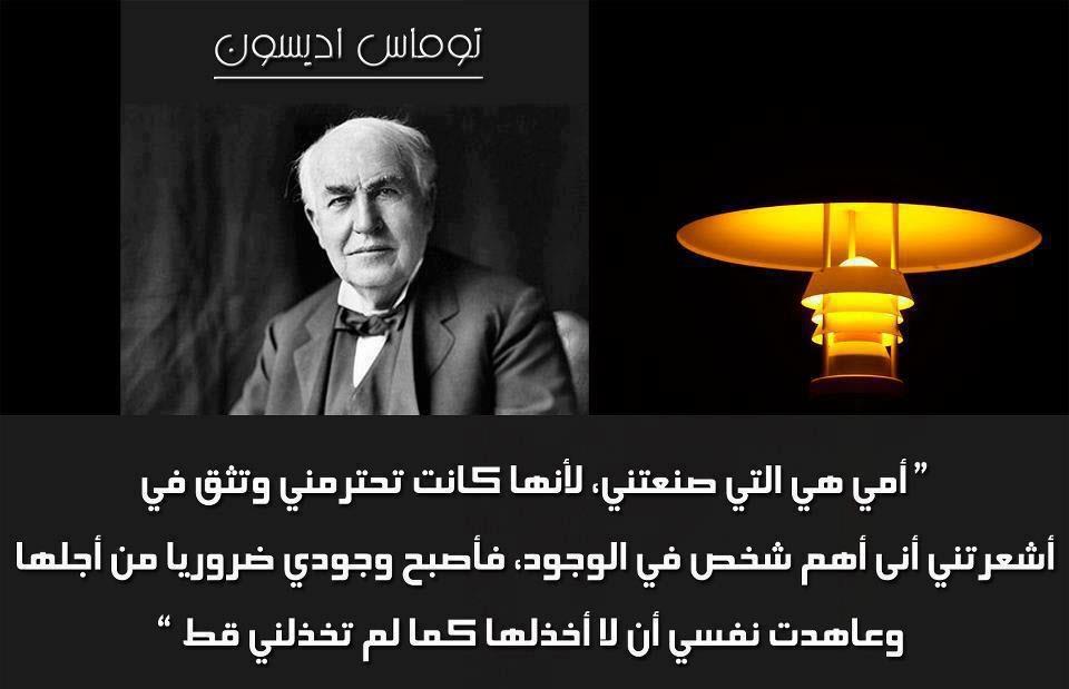 صور اقوال توماس اديسون , اشهر حكم للمخترع اديسون