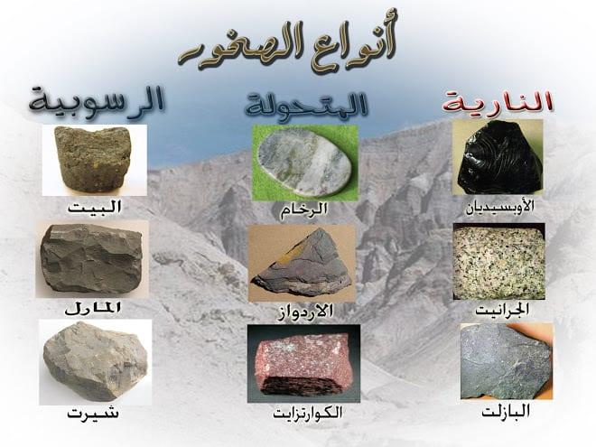 صورة انواع الصخور , صخور تتعرف عليها لاول مرة فى حياتك