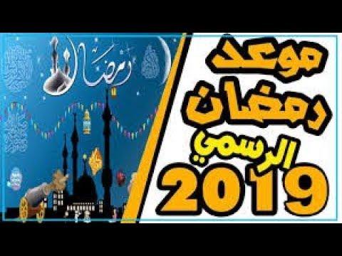 صورة رمضان 2019 المغرب , المظاهر الرمضانيه الجميلة فى المغرب 245 9