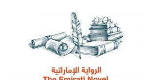 صورة رواية اماراتية , لمحبى القراءة والابداع