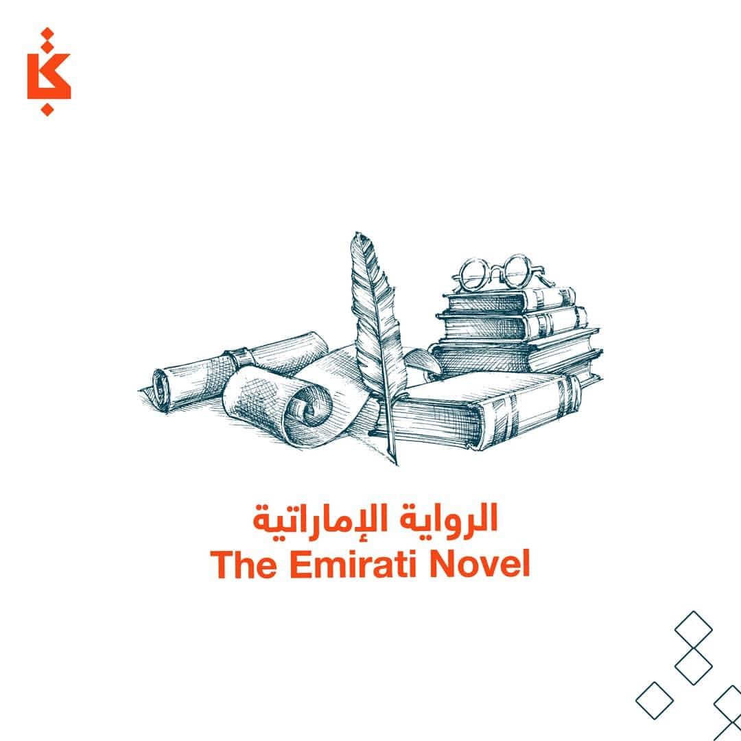 صور رواية اماراتية , لمحبى القراءة والابداع