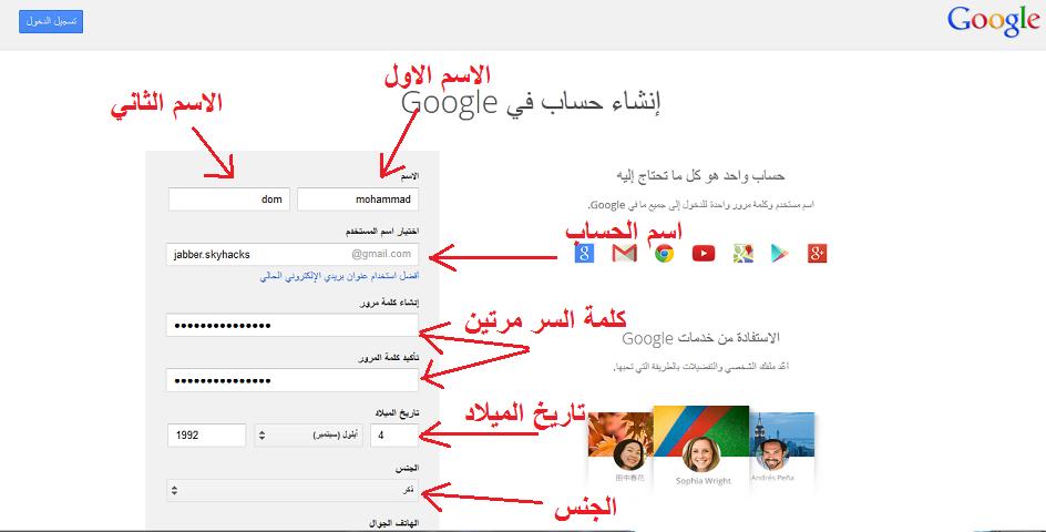 صورة عمل ايميل جوجل , اعداد اكونت على google