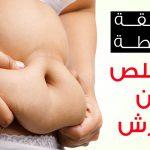 كيف تتخلص من الكرش , اسرع وسيلة لازالة دهون البطن