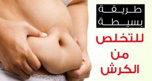 صور كيف تتخلص من الكرش , اسرع وسيلة لازالة دهون البطن