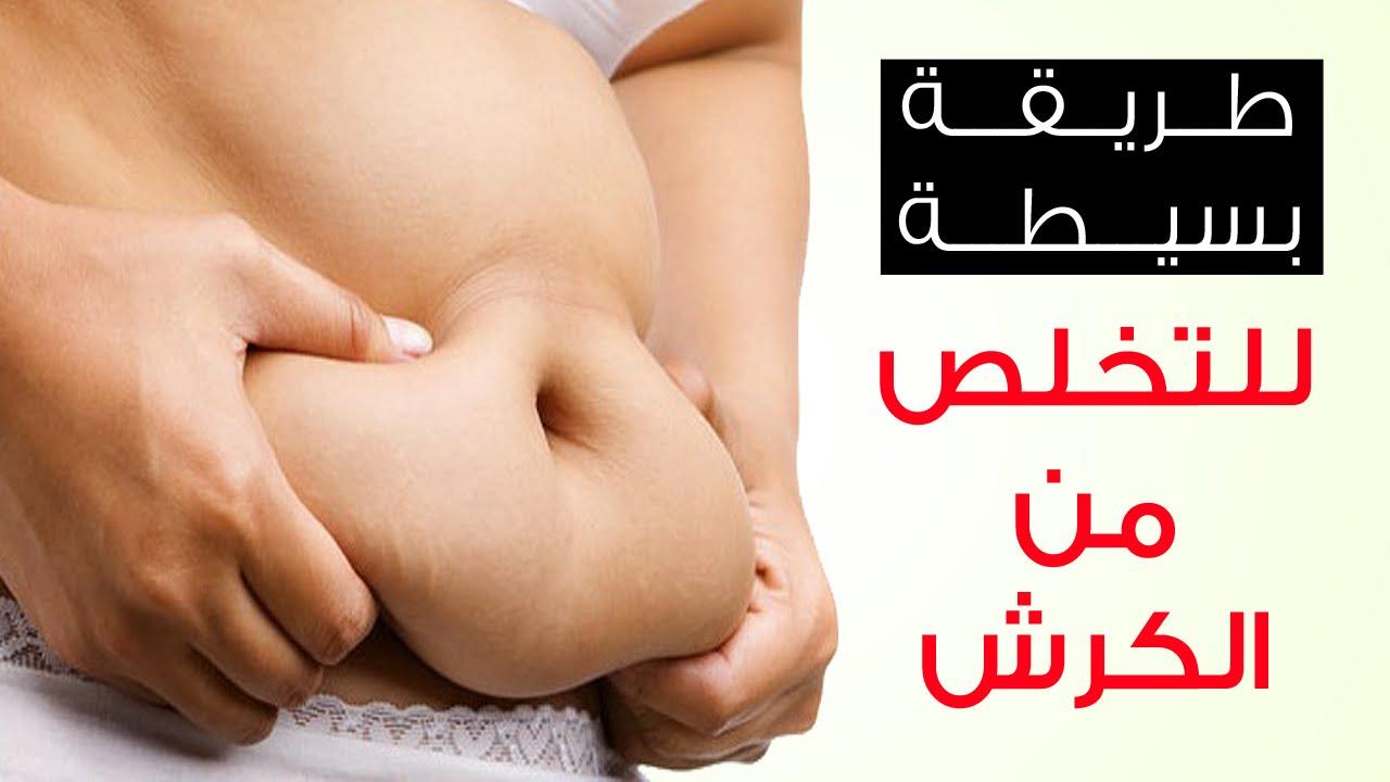 صورة كيف تتخلص من الكرش , اسرع وسيلة لازالة دهون البطن