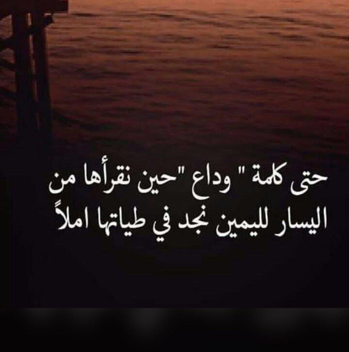 كلمات وداع حزينه عبارات فراق مؤثره كلام نسوان