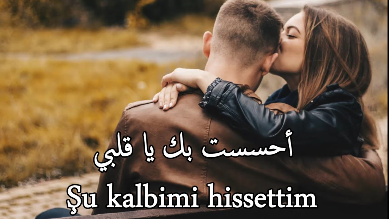 صورة كلمات تركية رومانسية , عبارات حب تركية