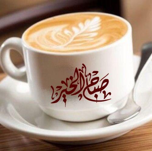صورة صباح الخير قهوة , صور تحيات صباحيه جديده