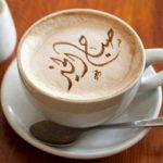 صباح الخير قهوة , صور تحيات صباحيه جديده