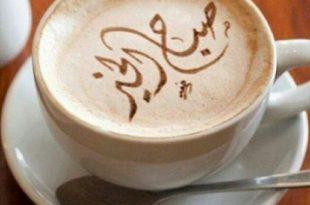 صور صباح الخير قهوة , صور تحيات صباحيه جديده