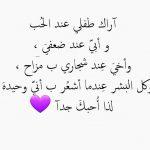 عبارات حب وغرام , كلمات رومانسيه معبره عن الحب