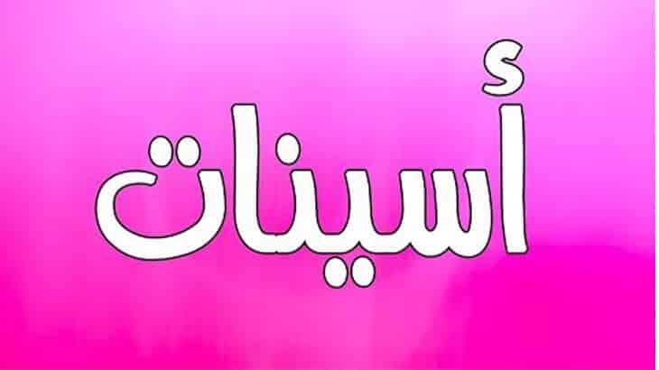 صورة اسماء بنات حلوة , احدث اسامي الفتيات