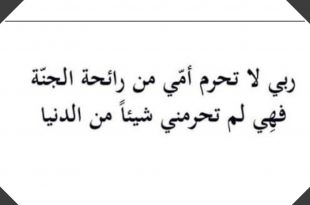 صورة دعاء الام , اجمل دعوة لامى