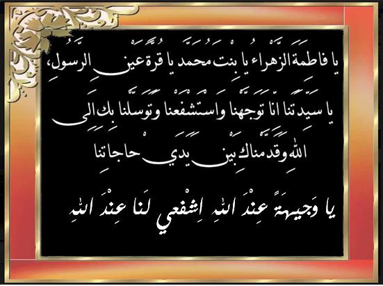 صورة دعاء التوسل , اذكار التوسل الى الله